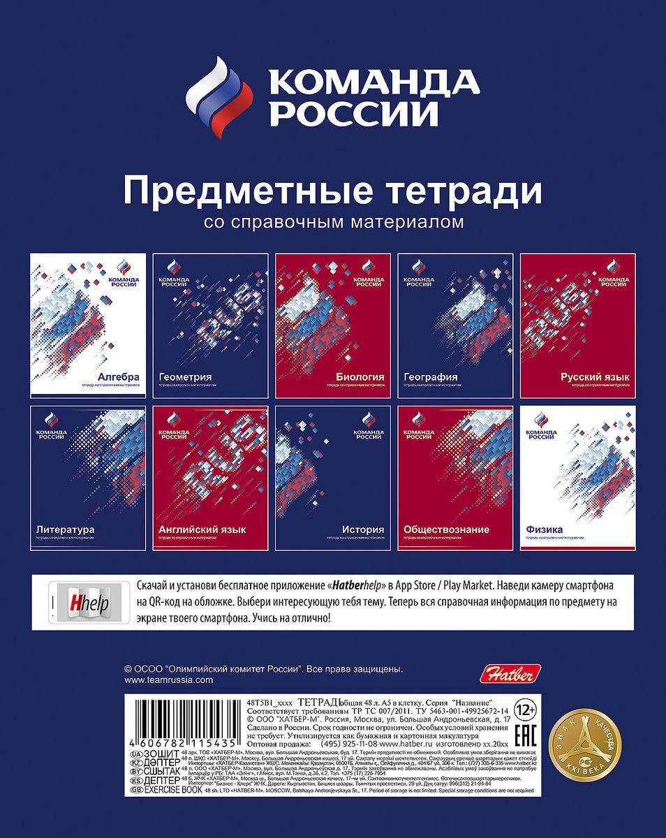 Hatber VK Набор тетрадей Команда России 10 шт48Т5лВdНабор тетрадей Hatber VK Команда России отлично подойдет для различных записей, покрыты УФ-лаком, придающим эффект глянцевого блеска. Обложка, выполненная из картона, позволит сохранить тетрадь в аккуратном состоянии на протяжении всего времени использования. Внутренний блок тетрадей состоит из 48 листов бумаги.