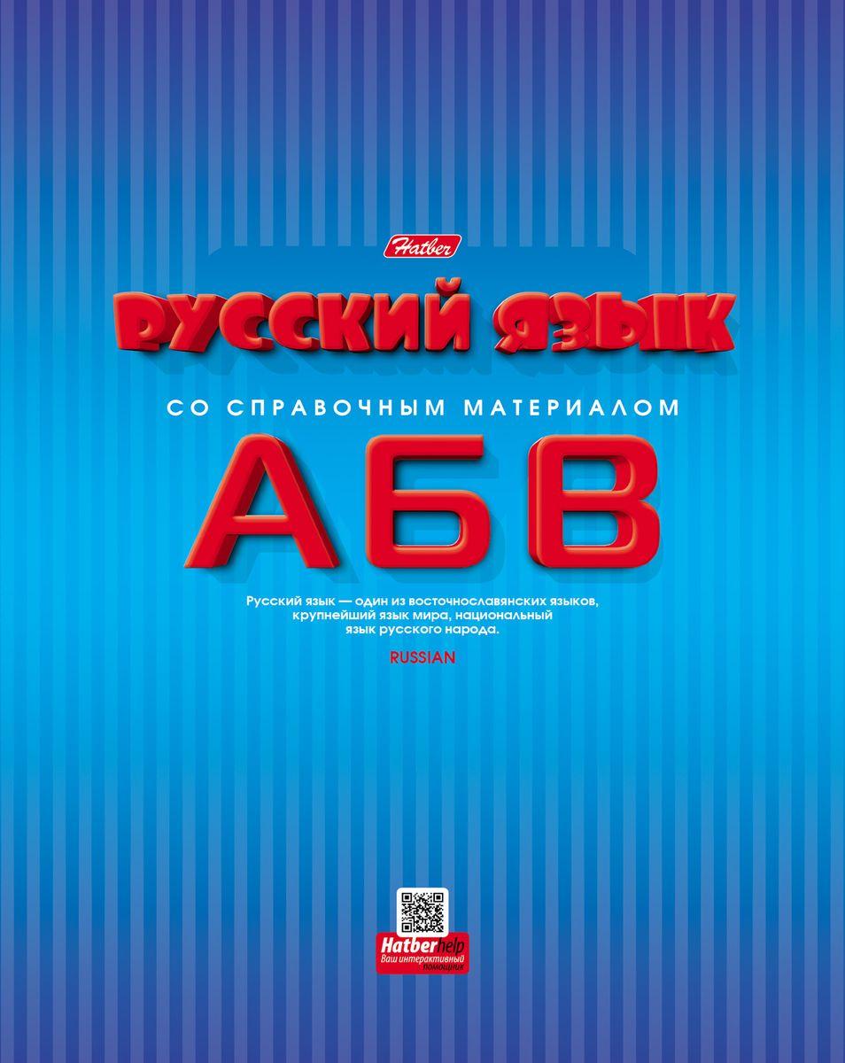Hatber Тетрадь Color Line Русский язык 46 листов в линейку46Т5вмВd2_15884Серия Color Line выглядит очень ярко и концептуально. В ее оформлении использован броский, слегка ассиметричный жирный шрифт, динамичный 3D эффект и модная графика. Объемные буквы особенно четко и гармонично смотрятся на ярком цветном фоне с многочисленными вертикальными линиями. Необычное дизайнерское решение и эффект выборочного лака придают серии изысканность и выразительность. Серия Color Line – настоящий заряд положительной энергией во время учебы!Уникальное интерактивное приложение HatberHelp станет отличным дополнением к ярким дизайнам. Скачать его можно в AppStore и GooglePlay. Принцип работы прост – необходимо навести камеру смартфона на обложку любой предметной тетради Hatber, выбрать интересующую тему, после чего необходимая справочная информация по конкретному школьному предмету появится на экране смартфона. Такого на российском рынке еще не было! Просто, удобно, необычно!