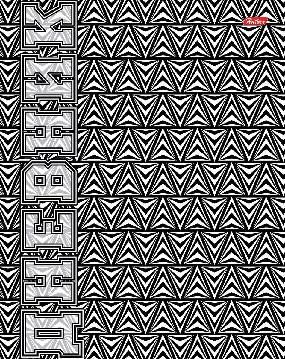 Hatber Дневник школьный Graphic Arts ирина горюнова армянский дневник цавд танем