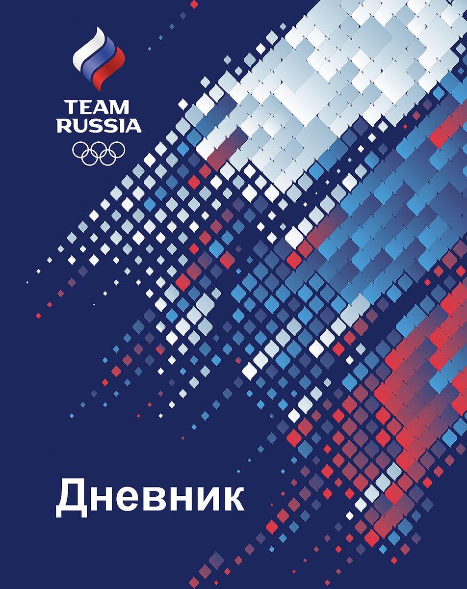 Hatber Дневник школьный Команда России бриз дневник школьный символ россии