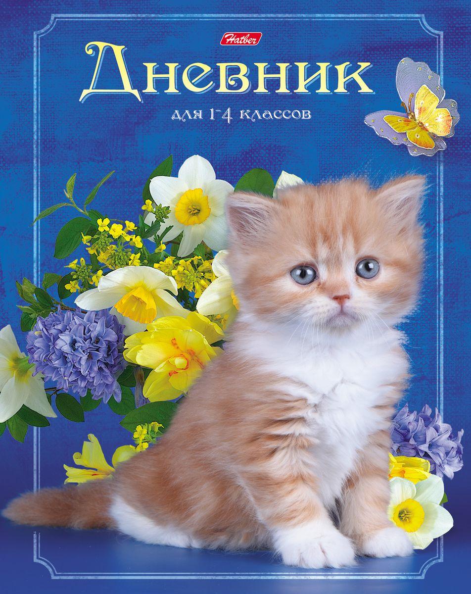 Hatber Дневник школьный Пушистый котенок егерь последний билет в рай котенок