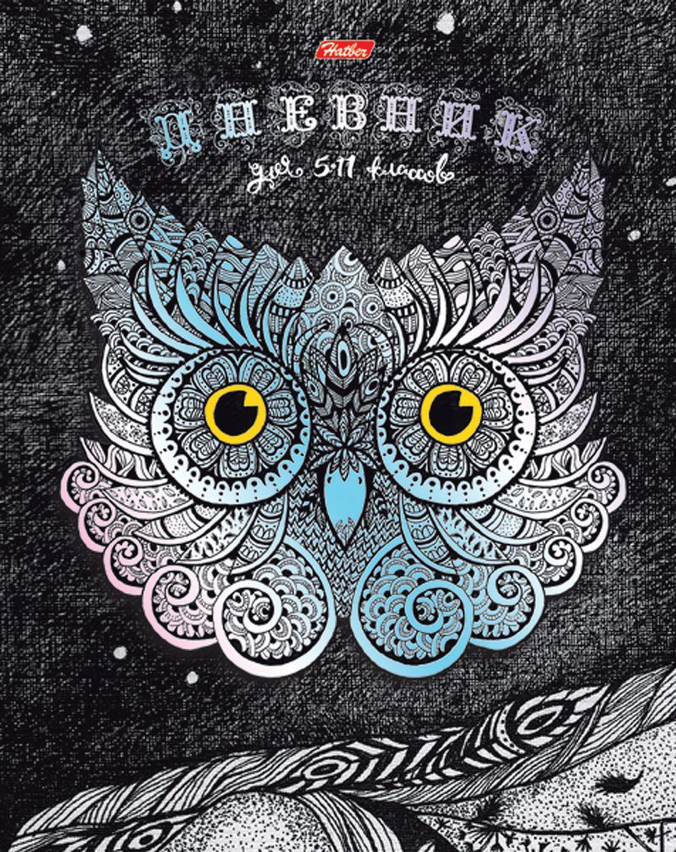 Hatber Дневник школьный Doodle Art Сова48ДТ5фВ_16012Дневник в твердом переплете дополнен справочной информацией, поэтому очень удобен в использовании. В качестве дизайна подобрана самая современная и интересная тема. Дополнительную изысканность изделию придает эффект тиснения фольгой.