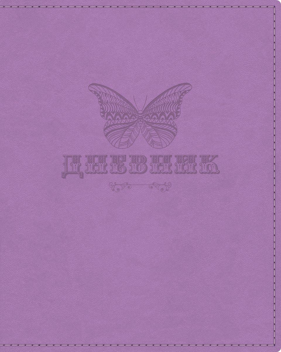 Hatber Дневник школьный Vivella Бабочка48ДТ5тВ_16358Дневник Hatber из популярного итальянского переплетного материала Vivella очень удобен и практичен - стильный аксессуар для современных школьников. Ярким акцентом однотонной обложки является блинтовое тиснение в индивидуальном исполнении. Материал Vivella приятен тактильно и внешне привлекателен. Края обложки имеют скругленные уголки и дополнительную отстрочку по контуру в цвет каждого изделия. Дневник имеет индивидуальную упаковку, благодаря которой дольше сохраняется внешний товарный вид.