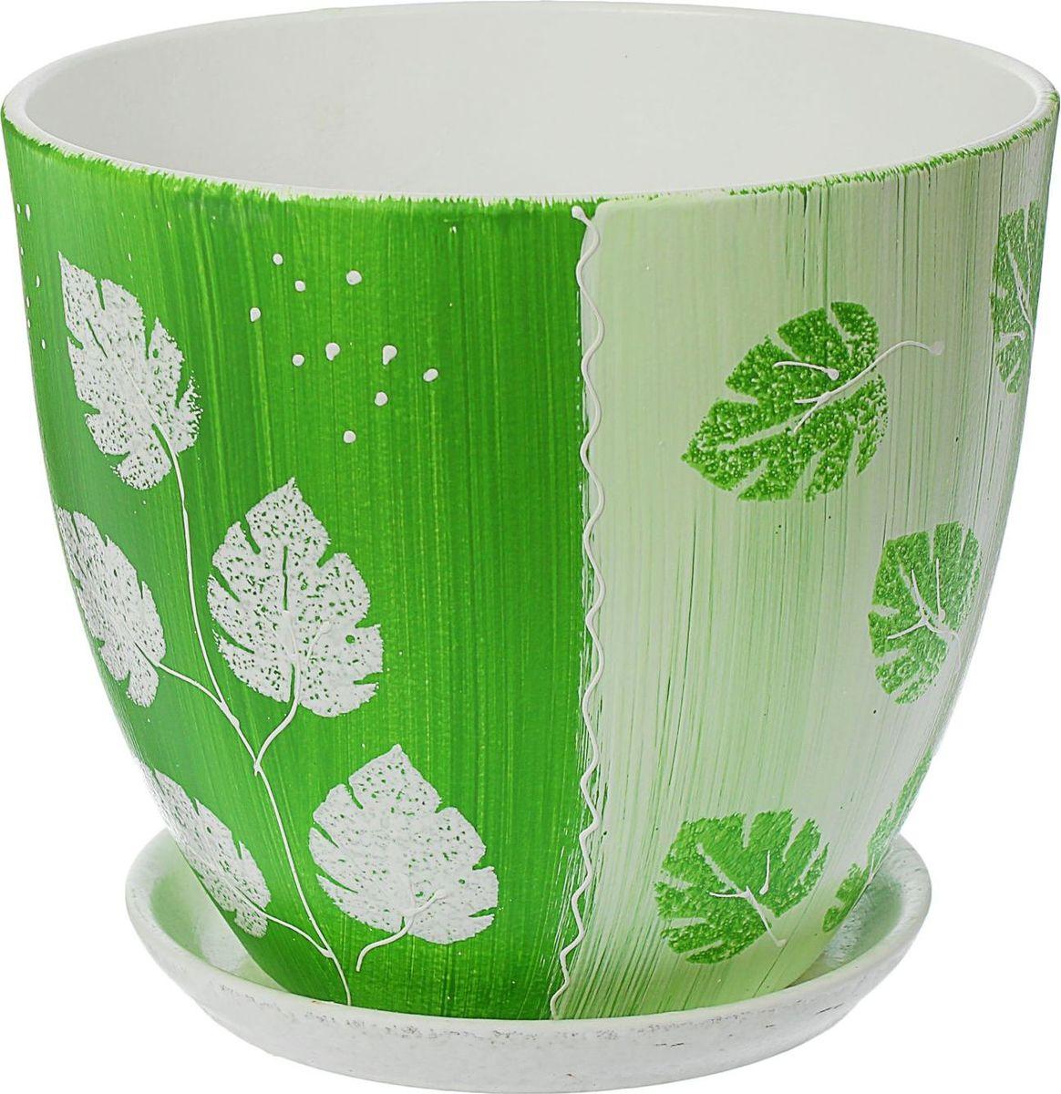 Кашпо Акварель, цвет: зеленый, 8,5 л1437932Комнатные растения — всеобщие любимцы. Они радуют глаз, насыщают помещение кислородом и украшают пространство. Каждому из них необходим свой удобный и красивый дом. Кашпо из керамики прекрасно подходят для высадки растений: за счёт пластичности глины и разных способов обработки существует великое множество форм и дизайновпористый материал позволяет испаряться лишней влагевоздух, необходимый для дыхания корней, проникает сквозь керамические стенки! #name# позаботится о зелёном питомце, освежит интерьер и подчеркнёт его стиль.