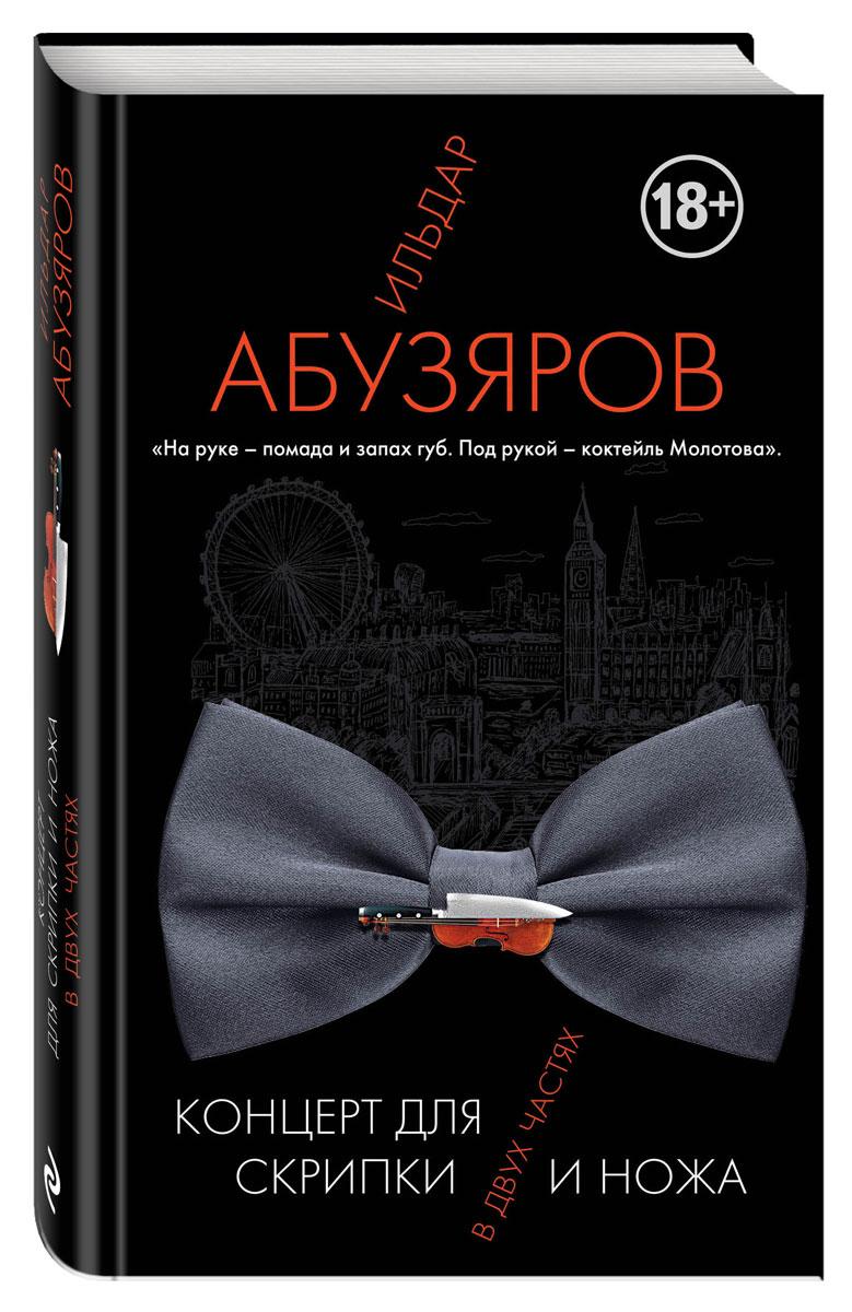 Ильдар Абузяров Концерт для скрипки и ножа в двух частях каин и авель