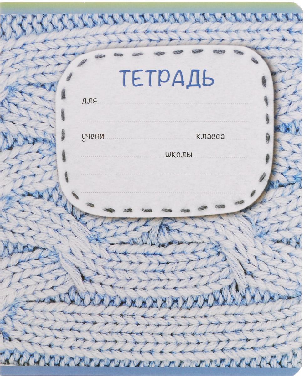Magic Lines Тетрадь 18 листов в линейку цвет голубой794501_голубойТакая тетрадь Magic Lines обязательно понравится тому, кто ее увидит.Тетрадь имеет стандартную линовку в линейку, дополненную полями. Внутренний блок тетради, соединенный двумя металлическими скрепками, состоит из 18 листов белой бумаги.Обложка, выполненная из полуматового картона, позволит сохранить тетрадь в аккуратном состоянии на протяжении всего времени использования. Обложка украшена вязаным узором.