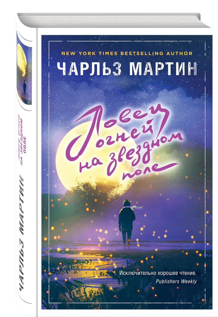 Чарльз Мартин Ловец огней на звездном поле чарльз мартин писатель