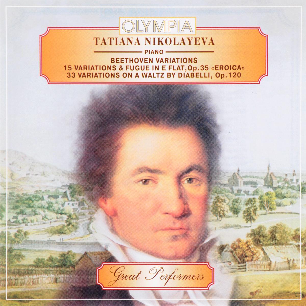 Tatiana Nikolayeva. Beethoven. Variations
