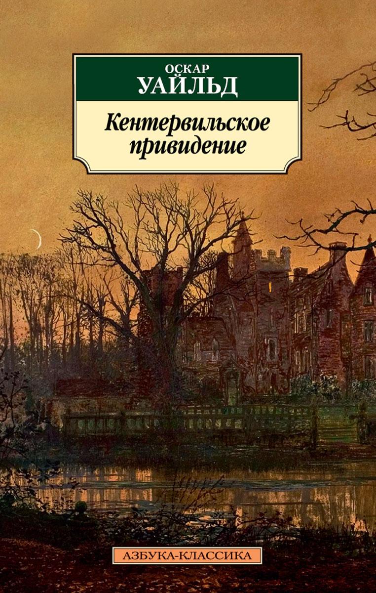 Оскар Уайльд Кентервильское привидение преступление лорда артура сэвила рассказы и сказки