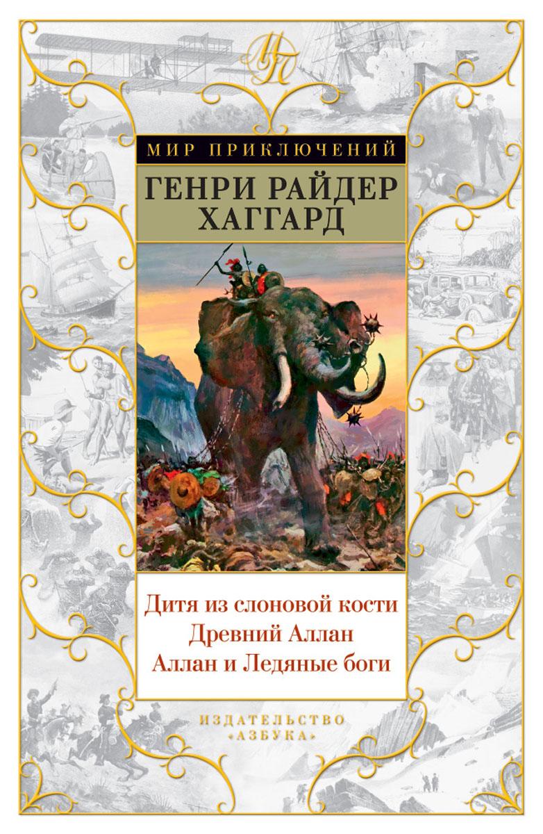 Хаггард Г.Р. Дитя из слоновой кости. Древний Аллан. Аллан и Ледяные боги эдраг аллан по золотой жук