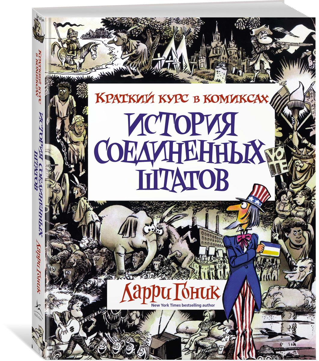 Ларри Гоник История Соединенных Штатов. Краткий курс в комиксах