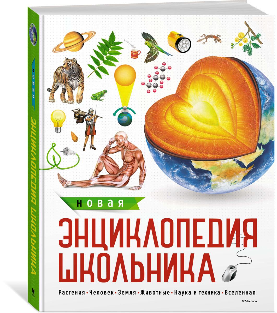 Обложка книги Новая энциклопедия школьника