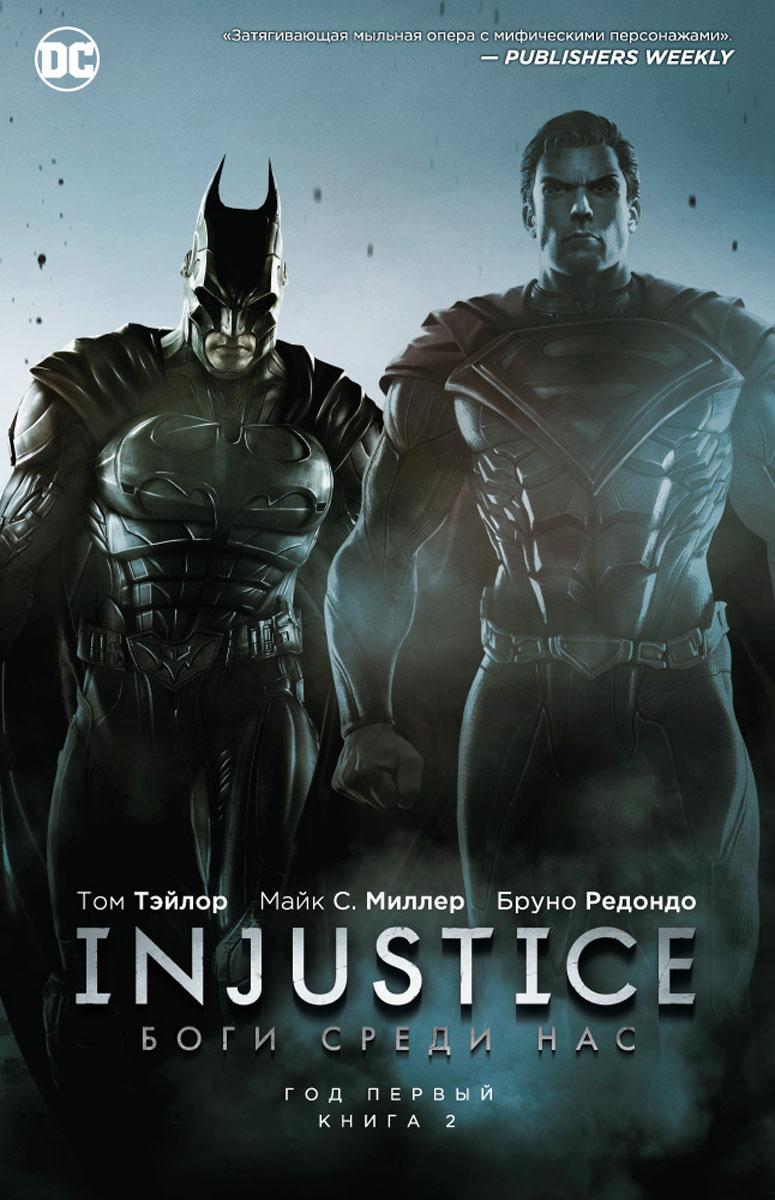 Том Тэйлор Injustice. Боги среди нас. Год первый. Книга 2