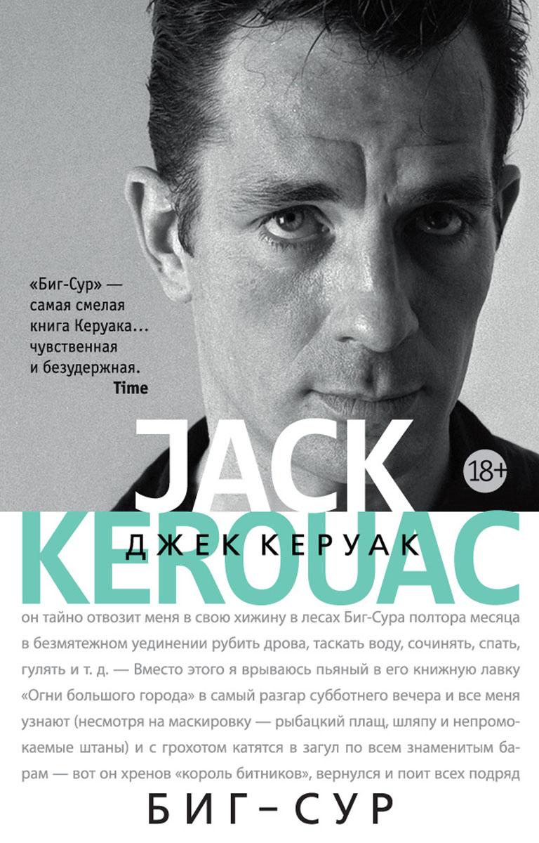 Биг-Сур. Джек Керуак
