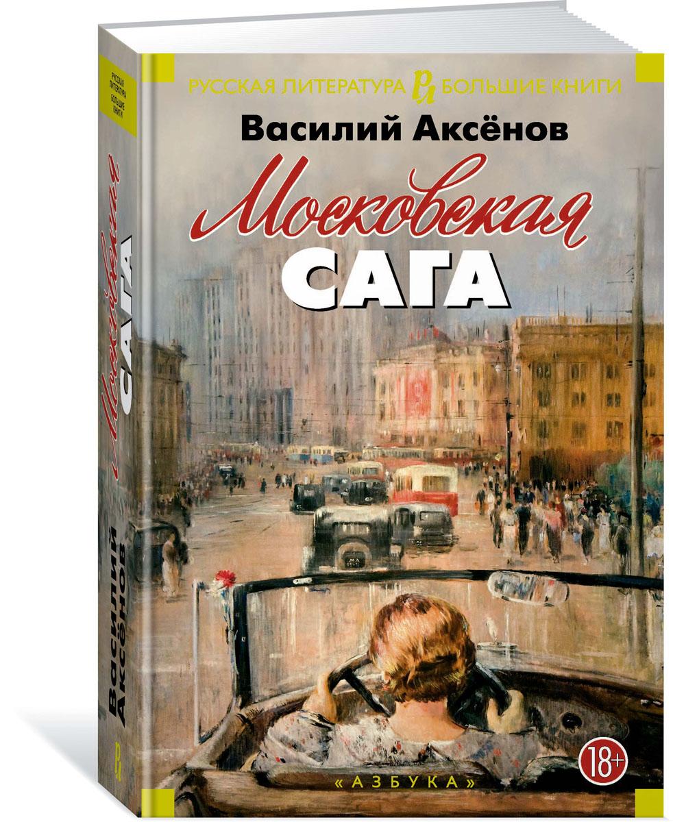 Московская сага. Трилогия. Василий Аксёнов