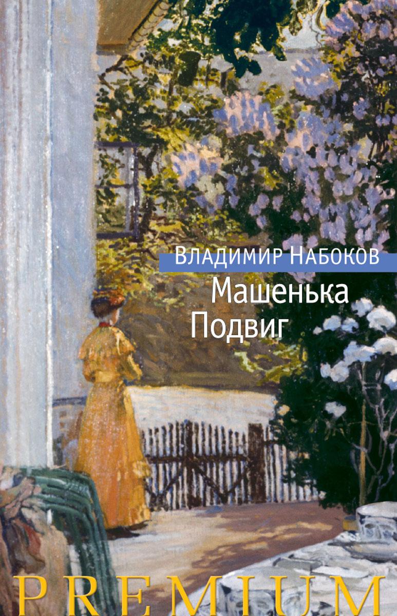 Набоков В. Машенька. Подвиг юстасия тарасава первый подвиг змея добрыныча