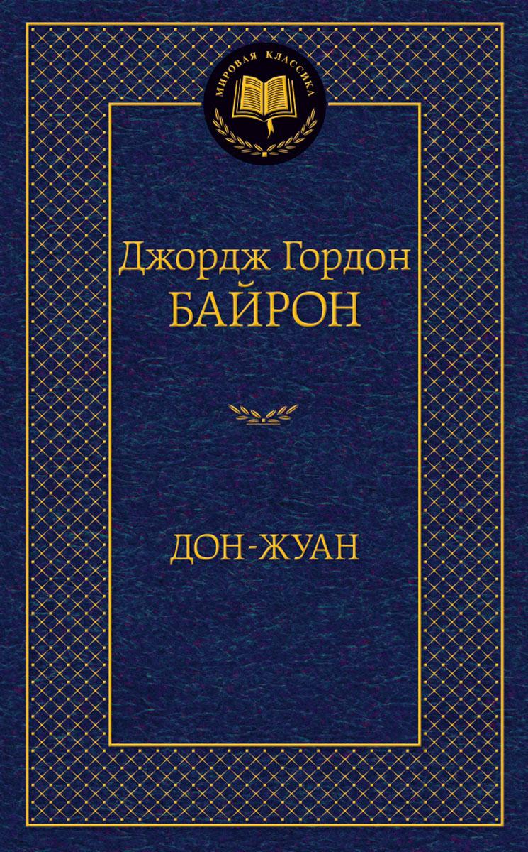 Джордж Гордон Байрон Дон-Жуан книги эксмо дон жуан паломничество чайльд гарольда