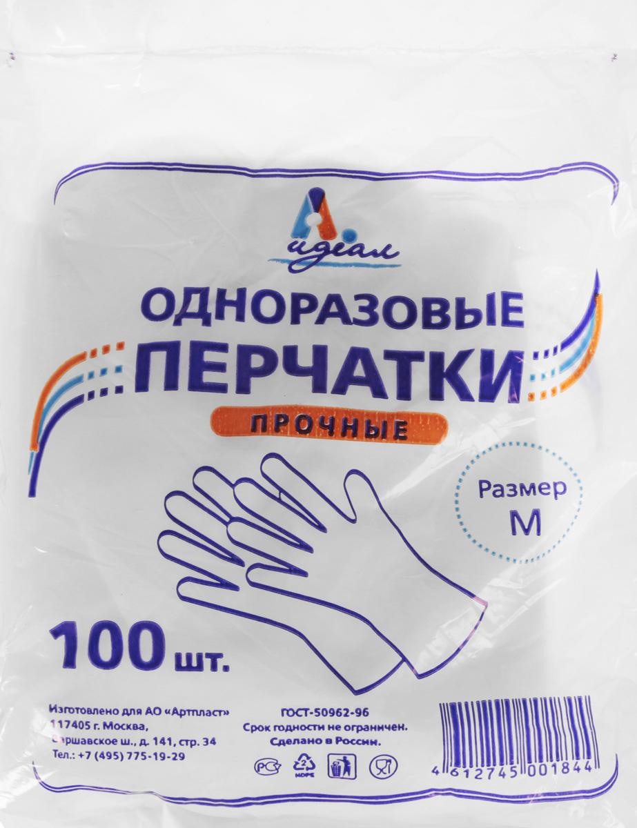 Перчатки одноразовые Идеал, прочные, 50 пар. Размер MСИЗ27926Одноразовые перчатки Идеал, выполненные из прочного полиэтилена, используются в санитарно-гигиенических целях в быту. Каждая перчатка подходит для левой и правой руки. Перчатки идеально облегают руку и сохраняют чувствительность пальцев.