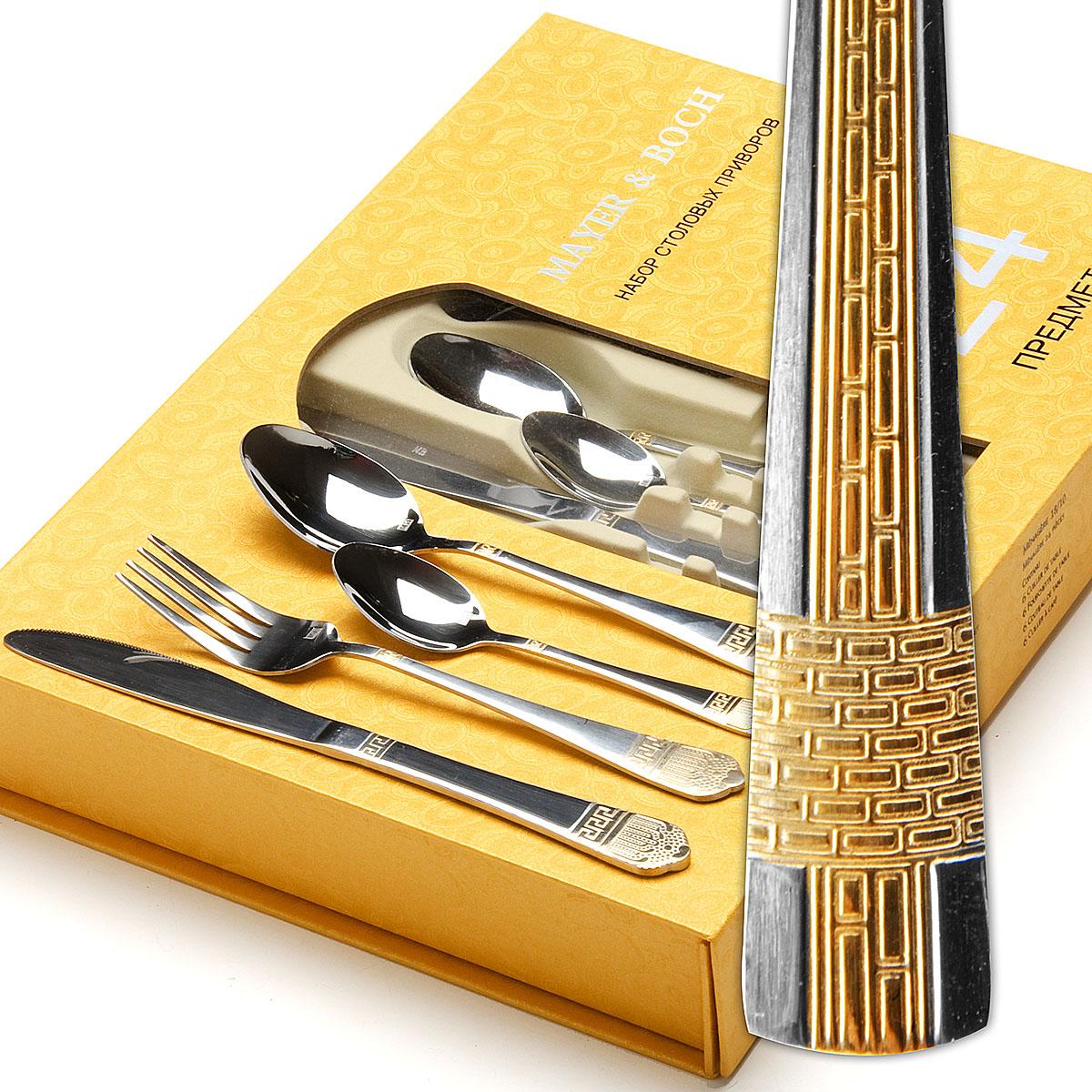 Набор столовых приборов Mayer&Boch, 24 предмета 2645026450Набор столовых приборов MAYER&BOCH на 6 персон выполнен из высококачественной нержавеющей стали, ручки приборов имеют глянцевую полировку и декорированы изящным золотым орнаментом. Набор из 24-х предметов включает в себя: 6 столовых ложек, 6 вилок, 6 ножей и 6 чайных ложек. Благодаря качественной полировке, изделия сохраняют прекрасный внешний вид на долгое время. Набор обладает не только оригинальным дизайном, но и практичностью, так как изделия из качественной нержавеющей стали имеют высокую прочность, устойчивость к коррозии, кроме того, нержавеющая сталь экологична, она не меняет вкусовые свойства еды, потому как не вступает в реакцию с ее компонентами. Упакованный в красочную подарочную коробку такой набор безусловно станет прекрасным подарком для любой хозяйки и украсит ваш праздничный стол.