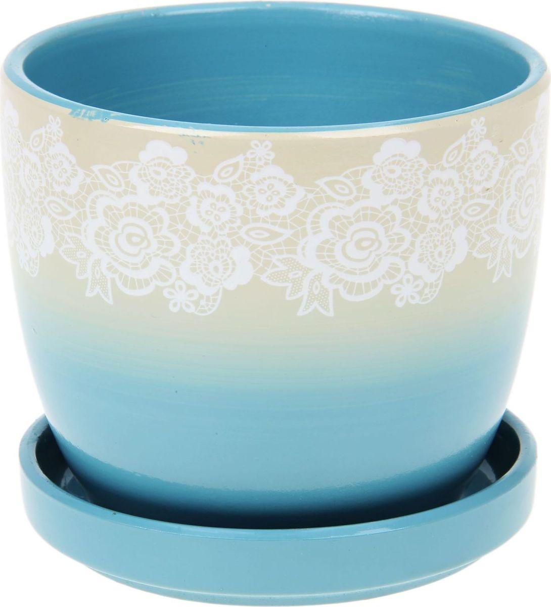 Кашпо Кружева, цвет: голубой, 1,24 л1056010Комнатные растения — всеобщие любимцы. Они радуют глаз, насыщают помещение кислородом и украшают пространство. Каждому из них необходим свой удобный и красивый дом. Кашпо из керамики прекрасно подходят для высадки растений: за счёт пластичности глины и разных способов обработки существует великое множество форм и дизайновпористый материал позволяет испаряться лишней влагевоздух, необходимый для дыхания корней, проникает сквозь керамические стенки! #name# позаботится о зелёном питомце, освежит интерьер и подчеркнёт его стиль.