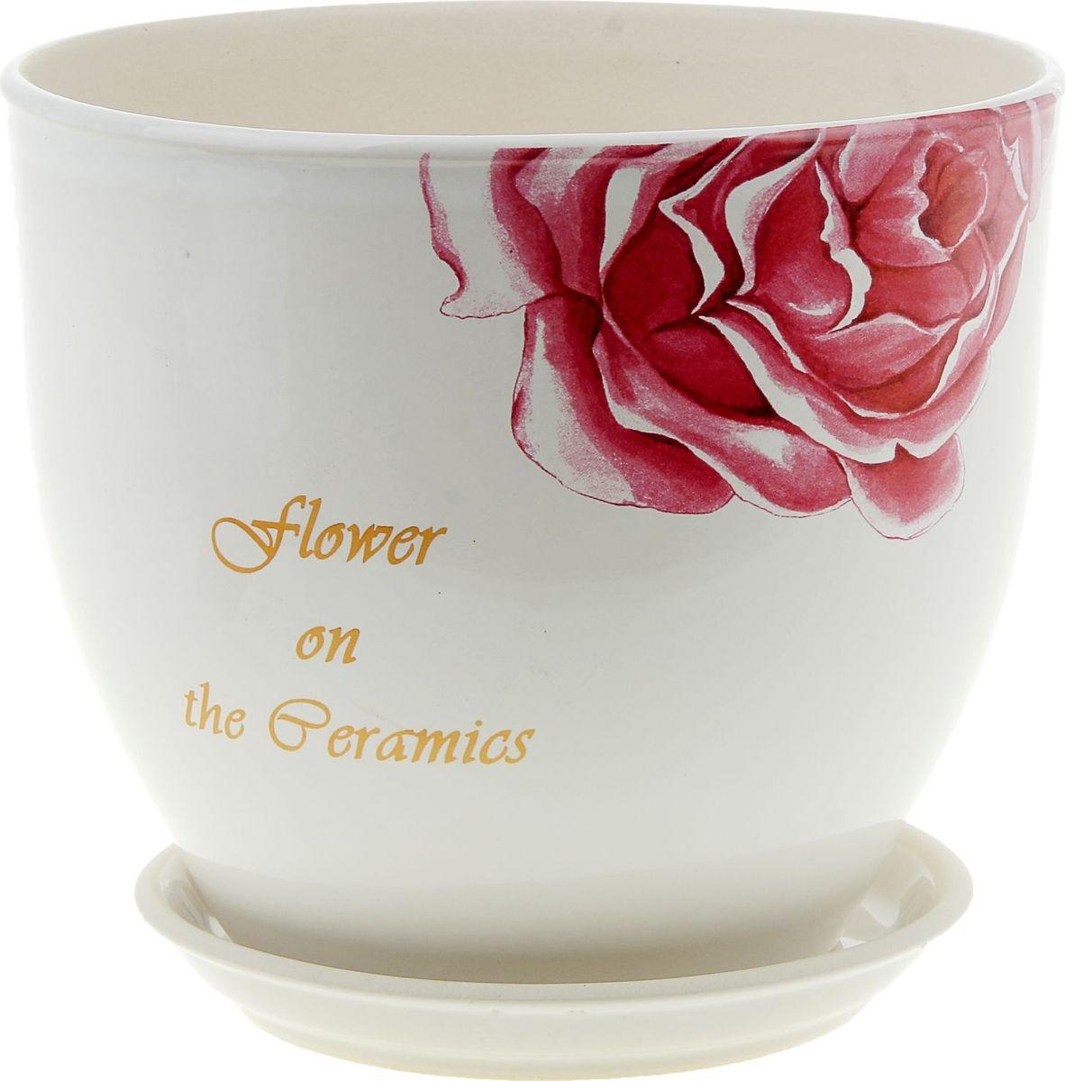 Кашпо Керамика ручной работы Виктор. Роза, цвет: белый, 4 л835552Комнатные растения — всеобщие любимцы. Они радуют глаз, насыщают помещение кислородом и украшают пространство. Каждому из них необходим свой удобный и красивый дом. Кашпо из керамики прекрасно подходят для высадки растений: за счет пластичности глины и разных способов обработки существует великое множество форм и дизайнов пористый материал позволяет испаряться лишней влаге воздух, необходимый для дыхания корней, проникает сквозь керамические стенки! Кашпо Керамика ручной работы Виктор. Роза позаботится о зеленом питомце, освежит интерьер и подчеркнет его стиль.