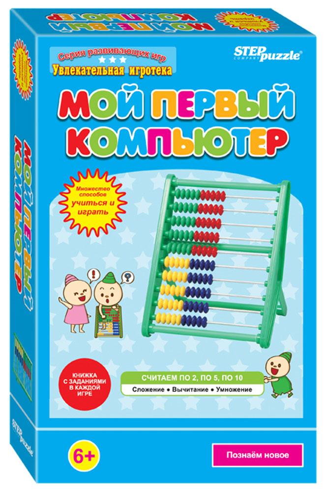Step Puzzle Обучающая игра Мой первый компьютер brainbox brainbox игра сундучок знаний россия