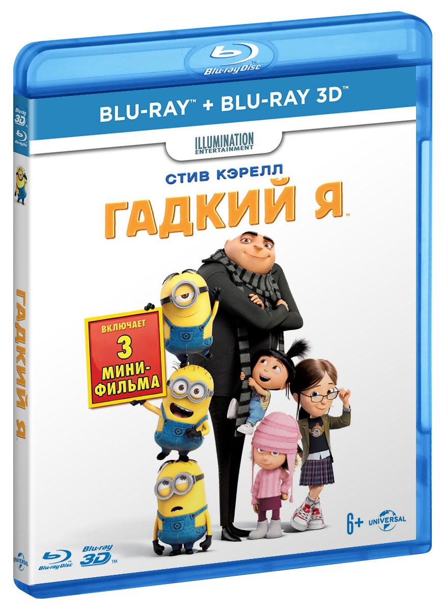 Гадкий Я 3D и 2D (2 Blu-ray) 3d blu ray плеер panasonic dmp bdt460ee