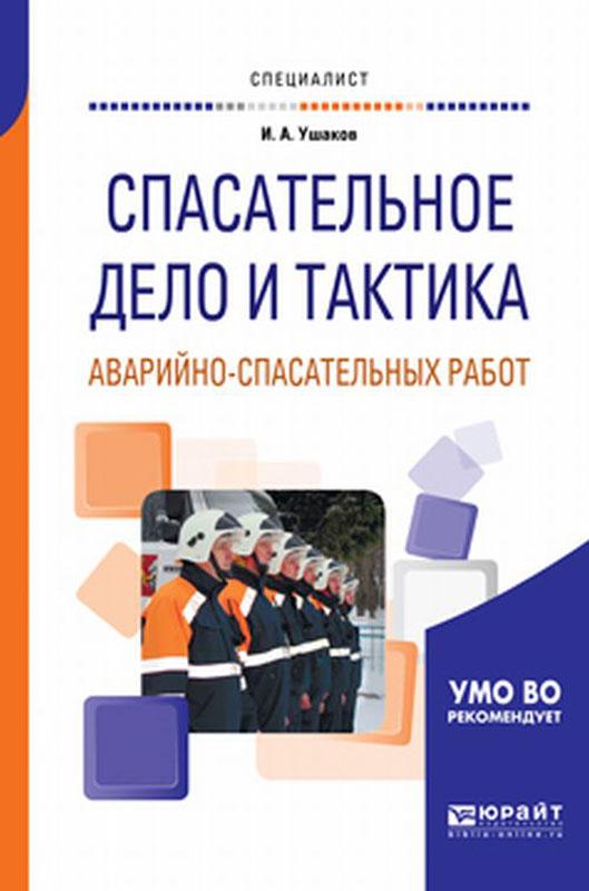Спасательное дело и тактика аварийно-спасательных работ. Учебное пособие для вузов