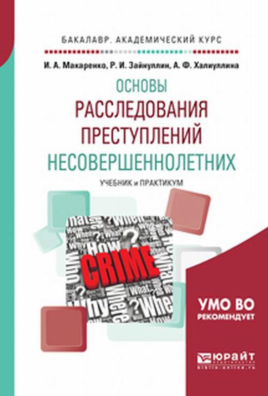 Общетеоретические основы расследования преступлений несовершеннолетних. Учебник и практикум для академического бакалавриата