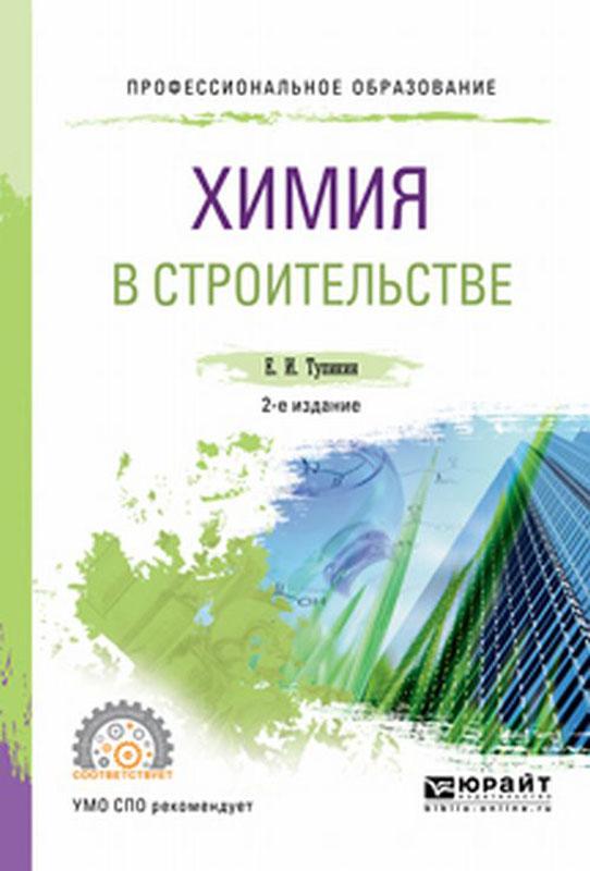 Химия в строительстве. Учебное пособие для СПО