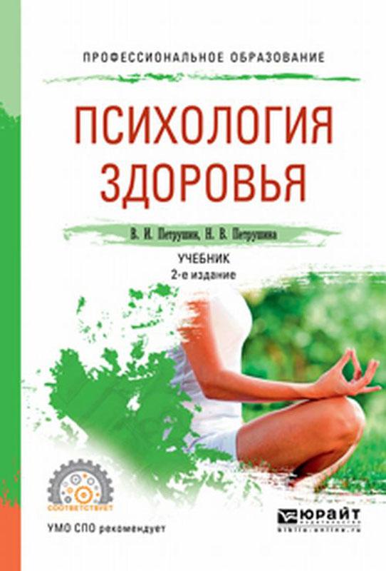 В. И. Петрушин, Н. В. Петрушина Психология здоровья. Учебник