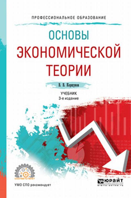 Основы экономической теории. Учебник для СПО