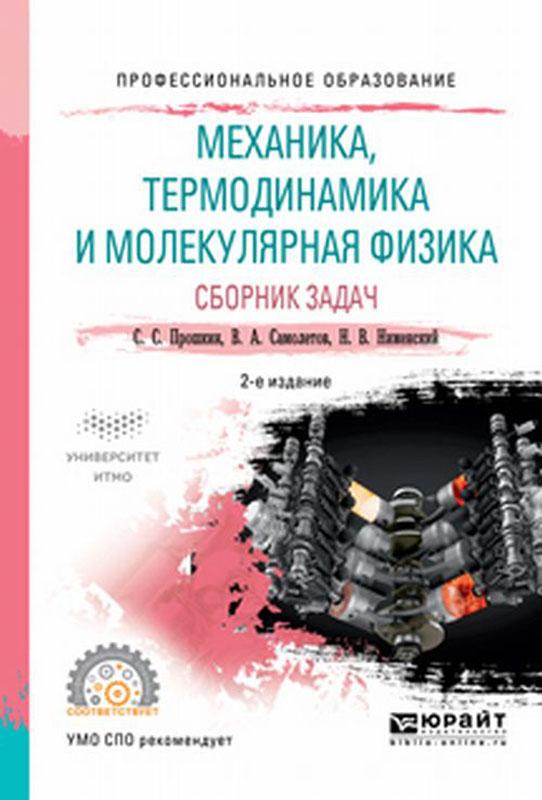 Механика, термодинамика и молекулярная физика. Сборник задач. Учебное пособие для СПО
