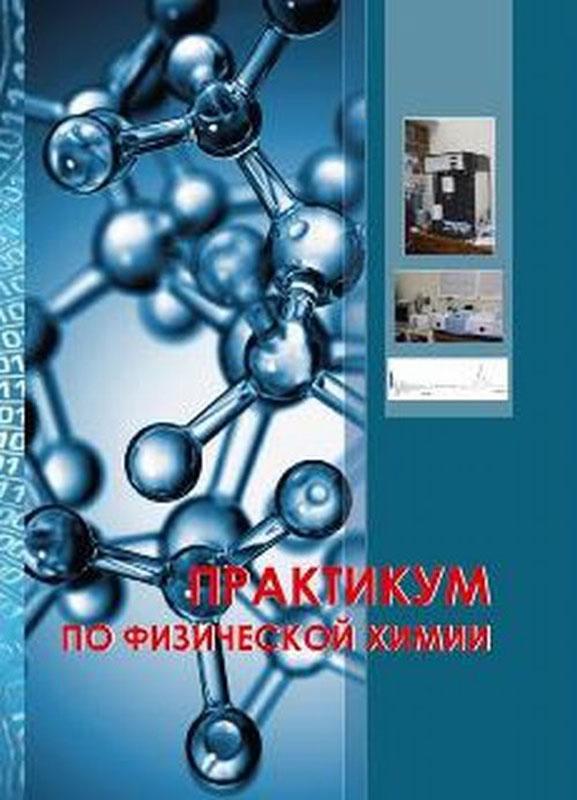 Практикум по физической химии