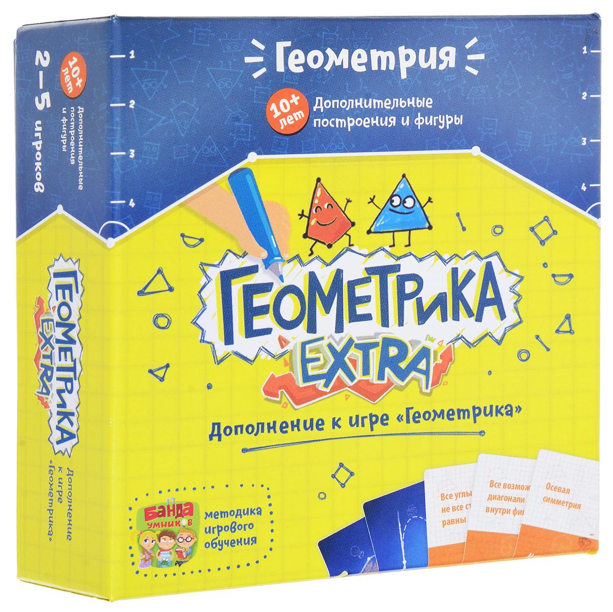 Банда Умников Обучающая игра Геометрика Extra игры для школьников банда умников увлекательная настольная игра геометрика extra