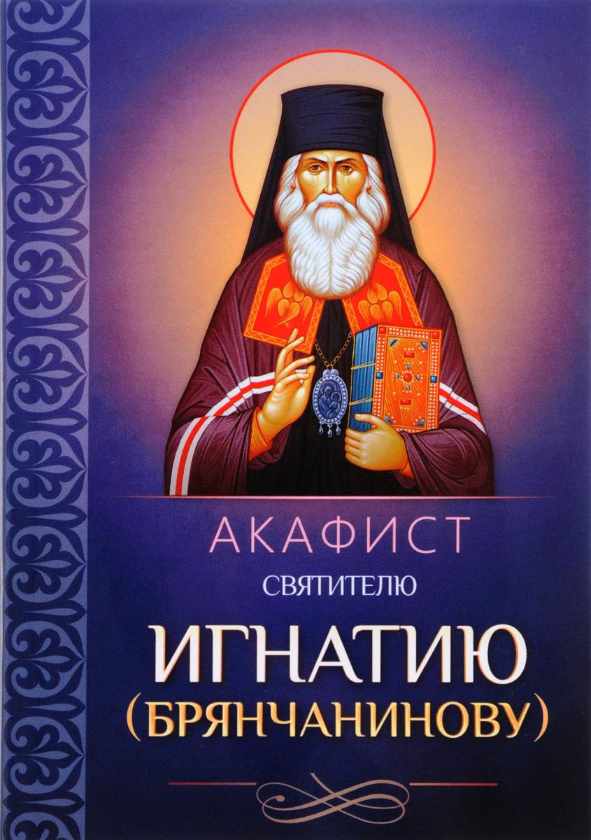 Акафист святителю Игнатию Брянчанинову акафист святителю христову николаю