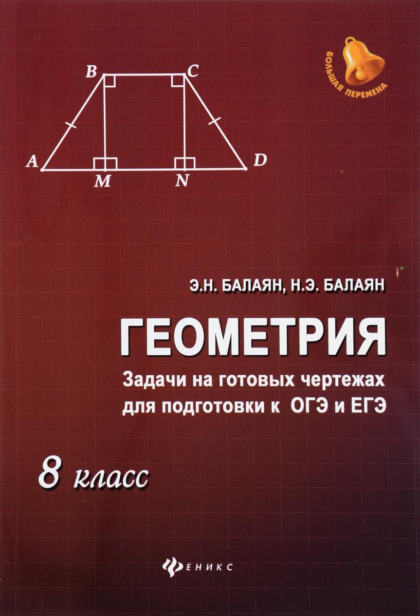 Геометрия. 8 класс. Задачи на готовых чертежах