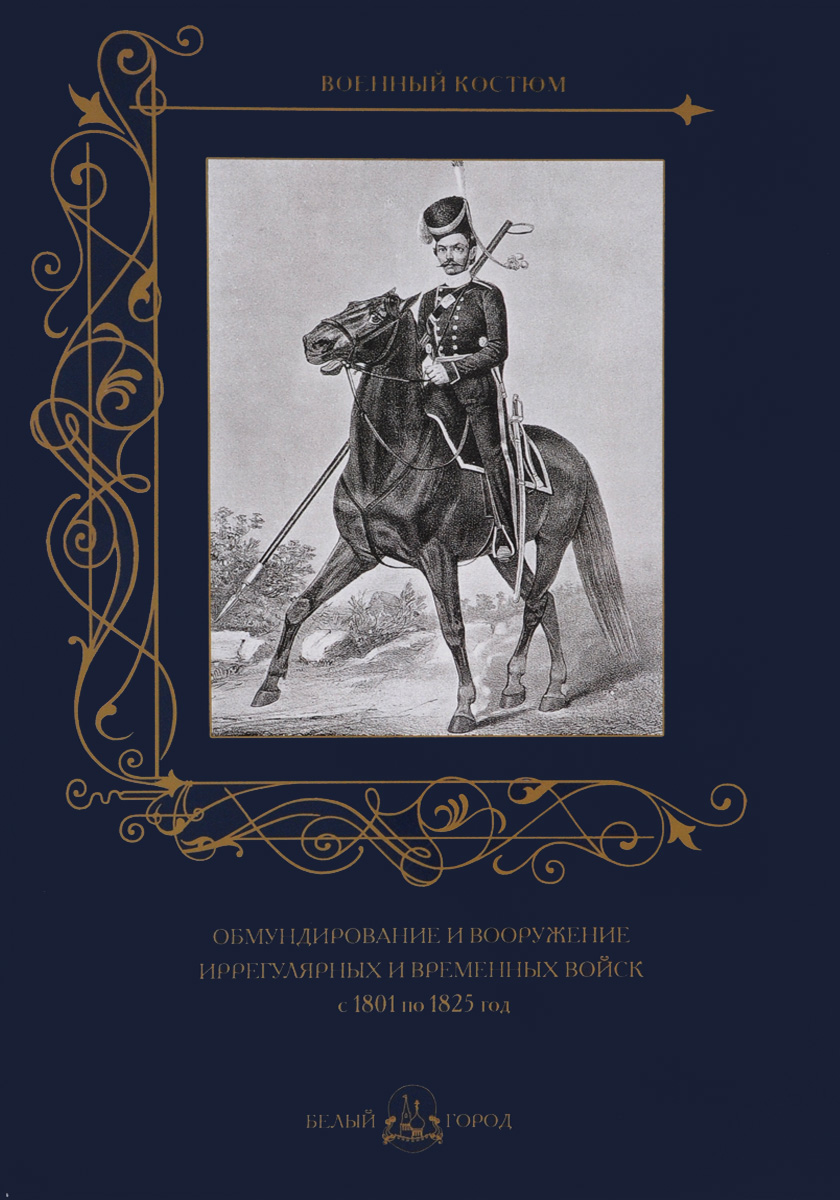 Обмундирование и вооружение иррегулярных и временных войск с 1801 по 1825 год