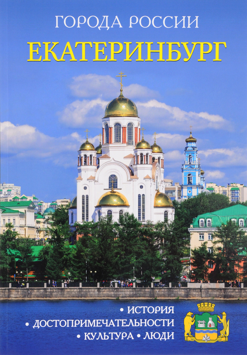 Е. Жукова Екатеринбург ISBN: 978-5-386-09979-4