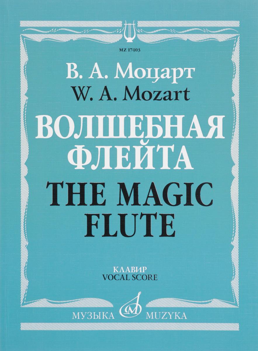 Вольфганг Амадей Моцарт Моцарт. Волшебная флейта. Опера в 2 действиях, 11 картинах. Клавир в а моцарт моцарт свадьба фигаро комическая опера в четырех действиях клавир