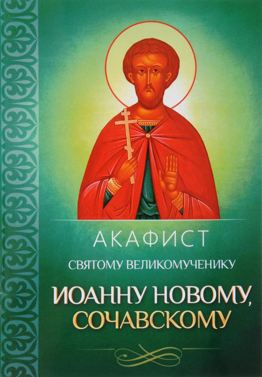 Акафист Святому великомученику Иоанну Новому, Сочавскому акафист святому равноапостольному князю владимиру