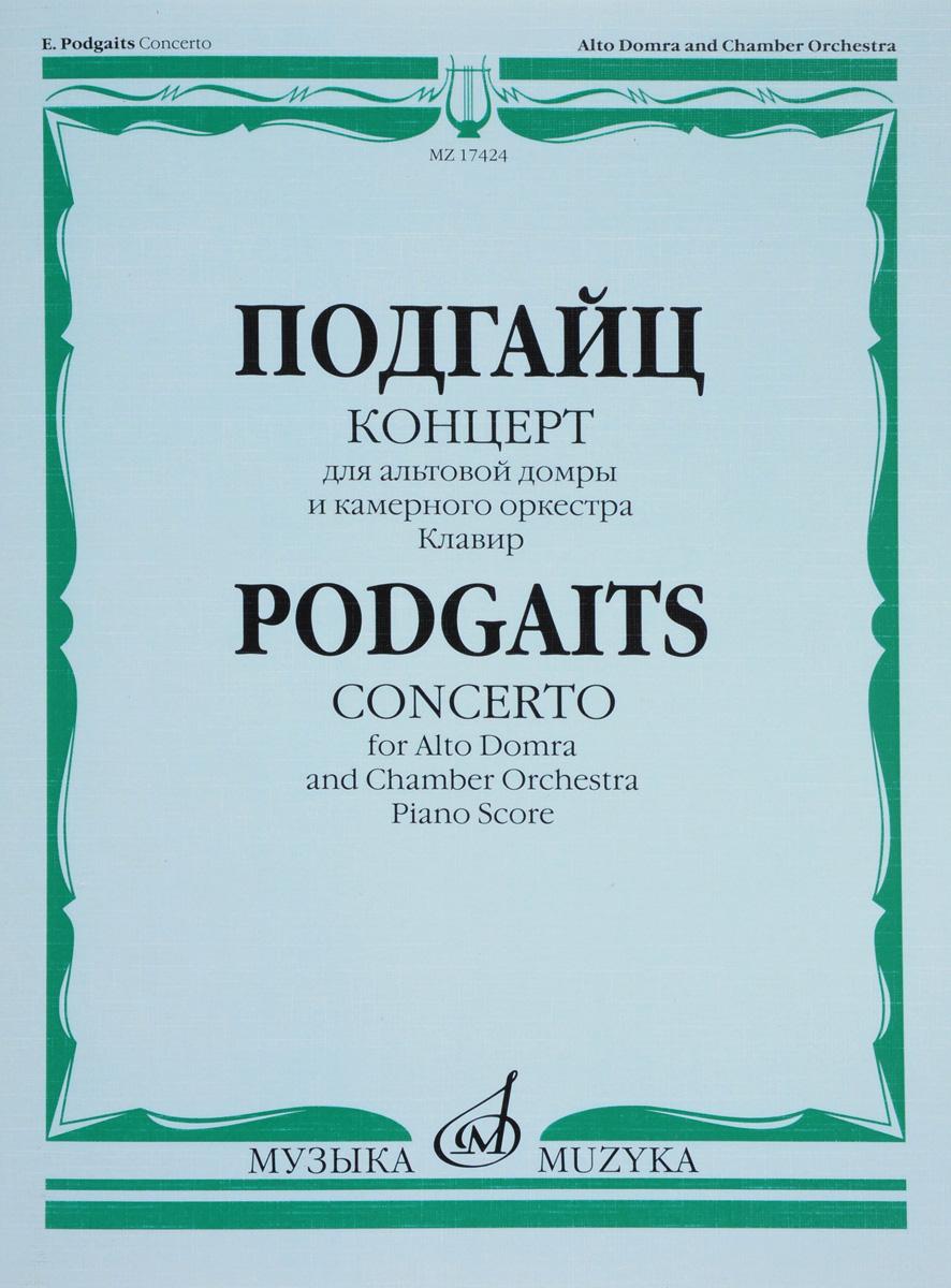 Е. И. Подгайц Подгайц. Концерт для альтовой домры и камерного оркестра. Клавир концерт камерного оркестра прима