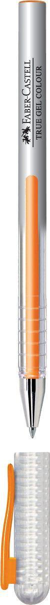 Faber-Castell Ручка гелевая True Gel цвет чернил оранжевый242615Гелевая ручка Faber-Castell True Gel имеет наконечник 0,7 мм. Ручка обладает очень мягким письмом.Ручка имеет водостойкие и светостойкие чернила; эргономичную зону захвата; колпачок с упругим клипом.