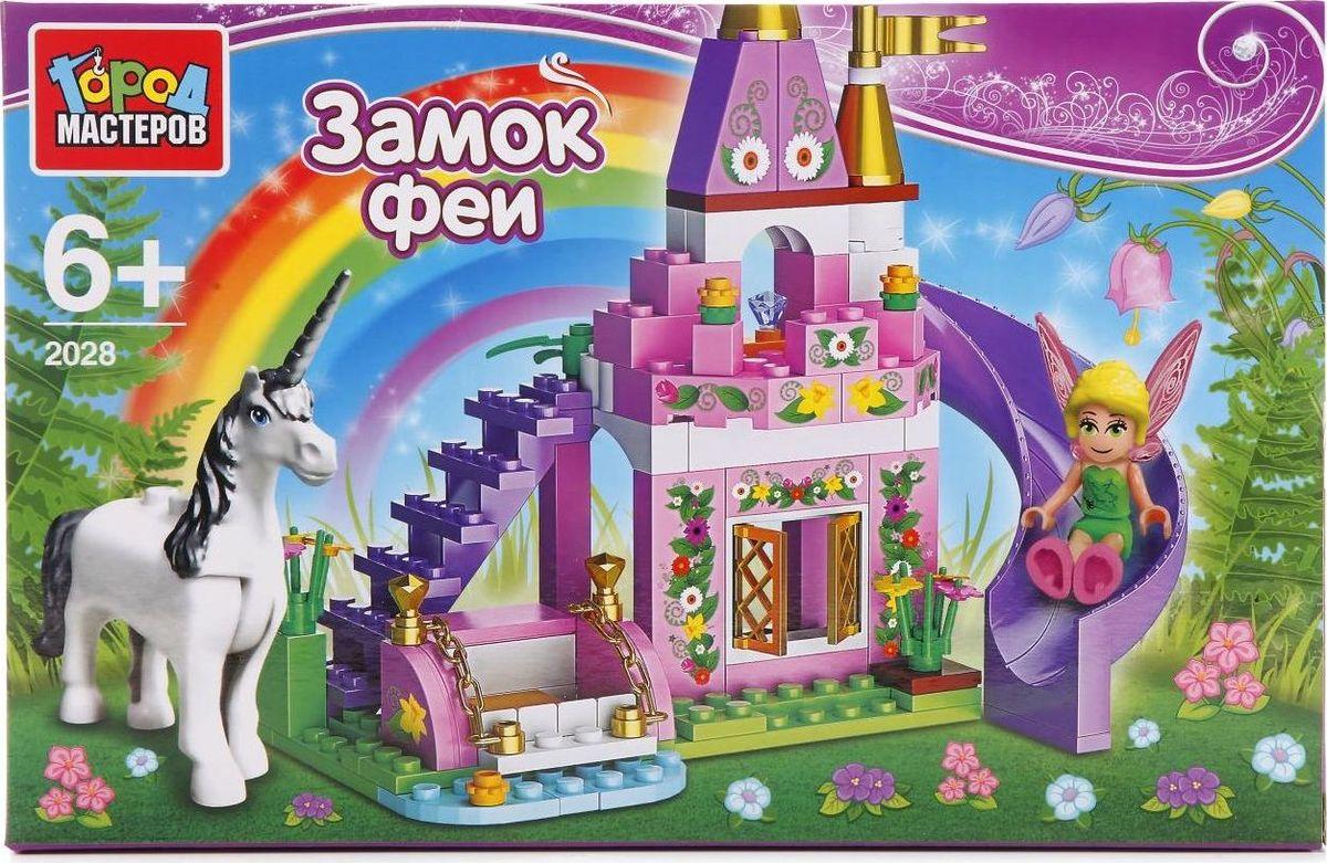 Город мастеров Конструктор Замок феи