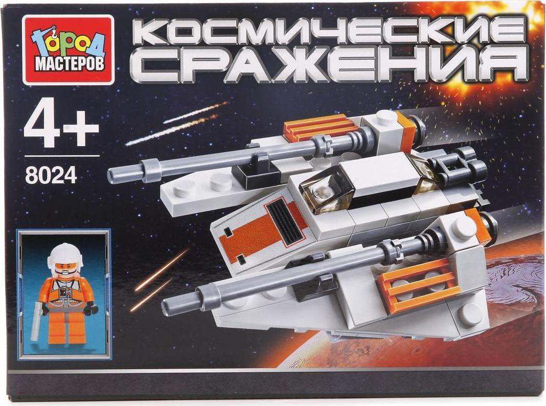 Город мастеров Конструктор Космические сражения KK-8024-R