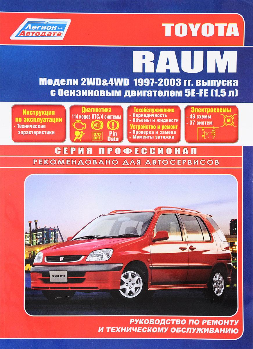 Toyota Raum. Устройство, техническое обслуживание и ремонт toyota crown crown majesta модели 1999 2004 гг выпуска toyota aristo lexus gs300 модели 1997 руководство по ремонту и техническому обслуживанию