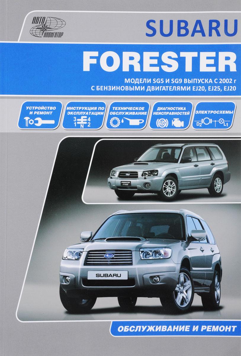 Subaru Forester. Модели SG5 и SG9 выпуска с 2002 г. Руководство по эксплуатации, устройство, техническое обслуживание, ремонт mazda 626 capella 1997 2002 бензин пособие по ремонту и эксплуатации 5 88850 275 8