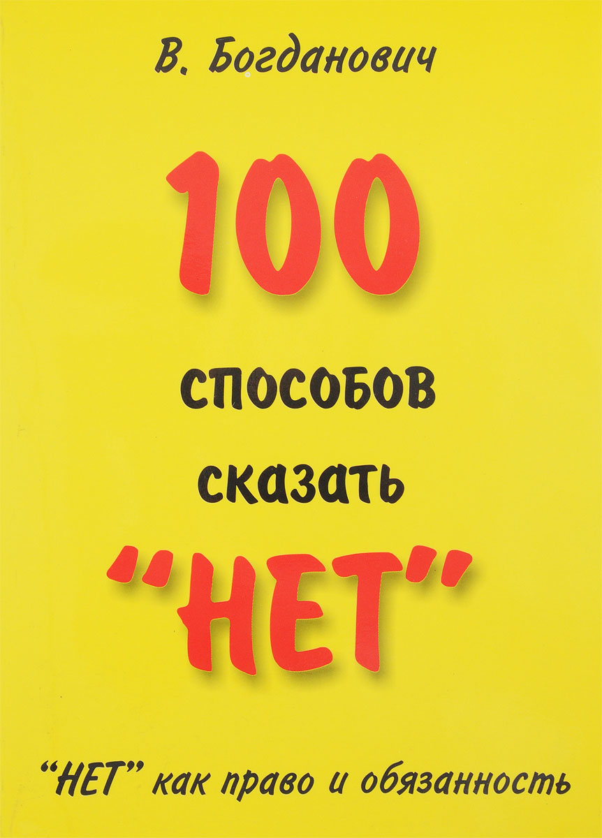В. Богданович 100 способов сказать нет. Нет как право и обязанность