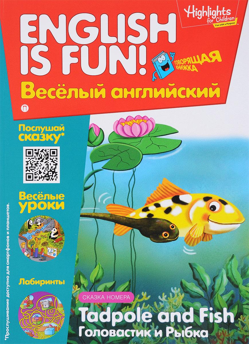 И. Савицкая Tadpole and Fish / Головастик и рыбка. Выпуск 5 рабочая тетрадь tadpole and fish головастик и рыбка выпуск 5