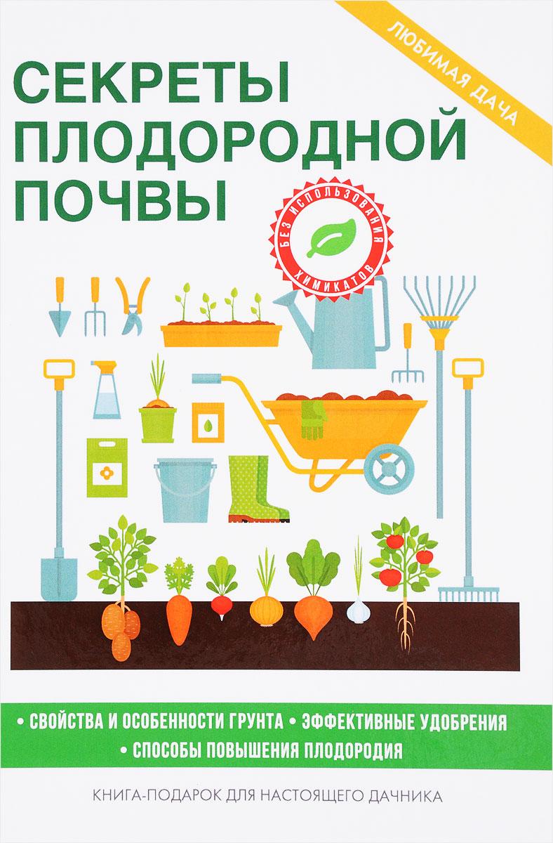 Секреты плодородной почвы отсутствует золотая книга богатого урожая